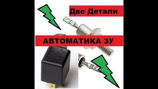 Автоматика для Зарядного  Всего две детали! Своими руками!
