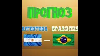 Прогноз на матч АРГЕНТИНА БРАЗИЛИЯ