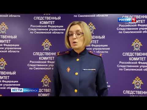 По подозрению в убийстве в Смоленской области задержаны двое несовершеннолетних
