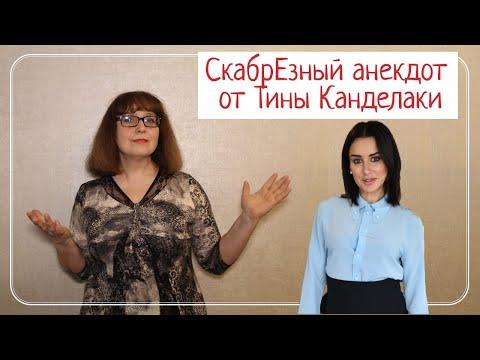 «Училка Vs ТВ»: Kamikadzedead на страже русского языка!