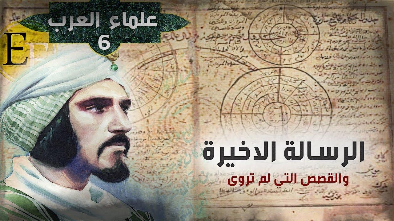 قصة العرب الستة والرسالة الاخيرة التي لم تروى ، وثائقي الجزء الثاني