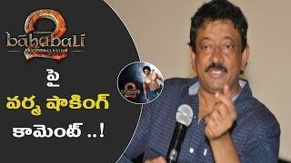Ram gopal varma sensational tweets about bahubali 2 | lr media