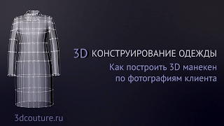 Как построить 3D манекен по фото