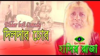 Dildar Best Comedy | দিলদার চোর | Bangla Comedy Movie Scene | Dildar&Shahnaj