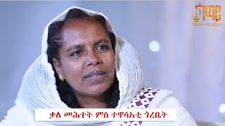 Semay Records -  I ቃለ መሕተት ምስ ተዋሳእቲ ጎረቤት I Interview with Gorebet Actors - Eritrean interview 2021