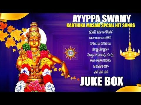 ayyappa-swamy-karthika-masam-special-jukebox- -ayyappa-hit-songs- -drc-sunil-songs