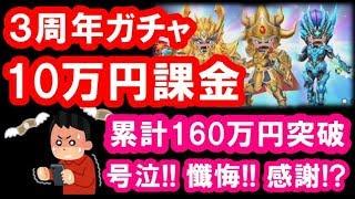 星ドラ 実況「3周年ガチャに10万円課金!星神もルビスもコンプしたい!」