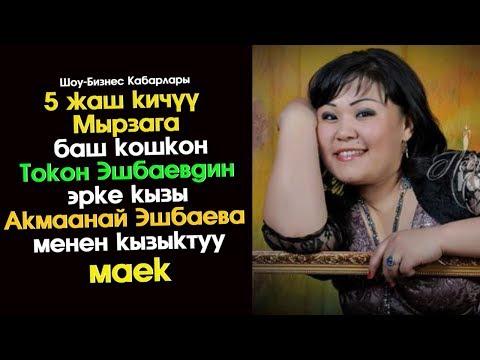 Токон Эшбаевдин эрке кызы Акмаанай Эшбаева м/н МАЕК | Шоу-Бизнес - Cмотреть видео онлайн с youtube, скачать бесплатно с ютуба