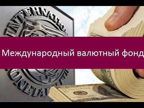 Международный валютный фонд  История и цели организации