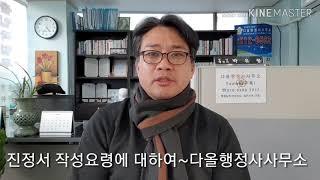 진정서 작성요령에 대하여~다올행정사사무소