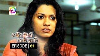 Monara Kadadaasi Episode 61 || මොණර කඩදාසි | සතියේ දිනවල රාත්රී 10.00 ට ස්වර්ණවාහිනී බලන්න... Thumbnail
