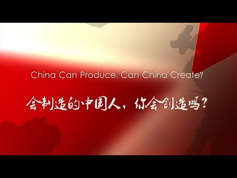 China's Challenges E04: China Can Produce, Can China Create? 会制造的中国人,你会创造吗?