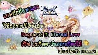 วิธีลงทะเบียนเล่น Ragnarok M: Eternal Love เซิฟ เอเชียตะวันออกเชียงใต้ ( ไทย ) เกมมือถือ