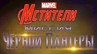 MARVEL | Мстители: Миссия Чёрной пантеры | Серия 1 Сезон 5 - Тень Атлантиды. Часть 1
