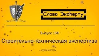 🔴 Строительно-техническая экспертиза в Москве и в России
