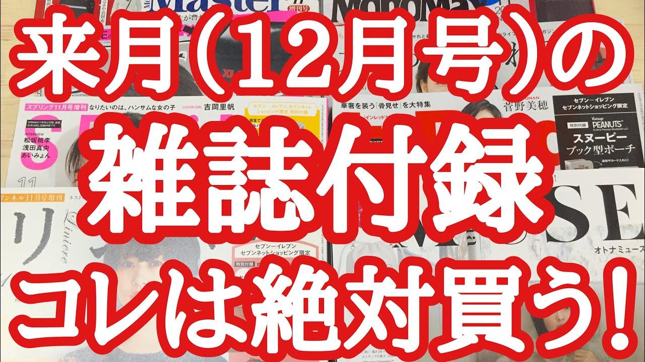 【雑誌付録】来月(12月号)の雑誌付録、コレは絶対買う!