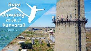 FLY Rope Jumping, Экстрим Алматы, Прыжки на альпинистской веревке | Движение - Жизнь, Dji Mavic