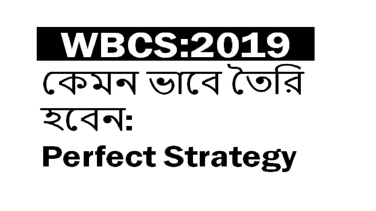 WBCS Exam 2019 কেমন ভাবে তৈরি হবেন(Perfect Strategy for
