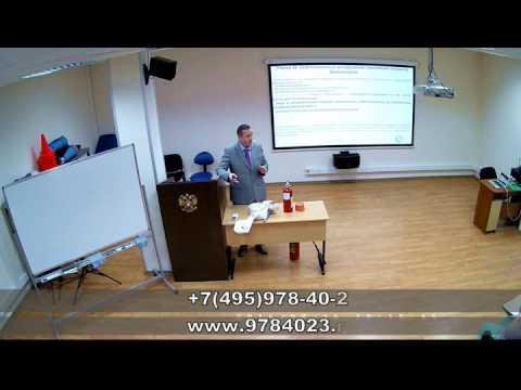 Обучающий семинар по пожарной безопасности