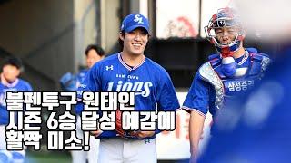 시즌 6승 달성 예감에 미소 지은 원태인, 경기 10분 전 불펜피칭