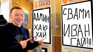 ВЗЛОМ СЕРВЕРОВ БУРГЕР КИНГ! СЛИВ КУПОНОВ! ВЗЛОМ АВТОМАТА / Герасев купоны