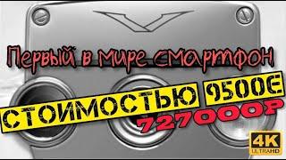 ПЕРВЫЙ В МИРЕ СМАРТФОН СТОИМОСТЬЮ 727 000 РУБЛЕЙ!!!! СМОТРИМ В 4K
