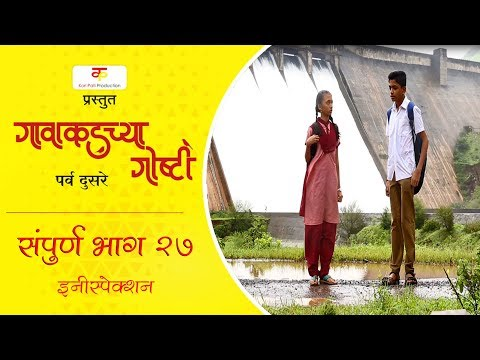 गावाकडच्या गोष्टी|भाग #२७|Gavakadchya Goshti|EP#27|Marathi Web Series thumbnail
