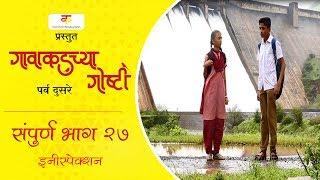 गावाकडच्या गोष्टी|भाग २७|Gavakadchya Goshti|EP27|Marathi Web Series