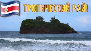 Прекрасная КОСТА-РИКА / Природа в КОСТА РИКЕ