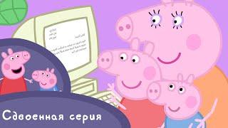 Свинка Пеппа -  S01 E07-08 (Мама-свинка работает / Свинка в серединке)