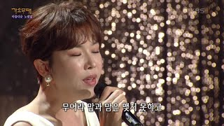 반가희 - 동심초 [가요무대/Music Stage] | KBS 211011 방송