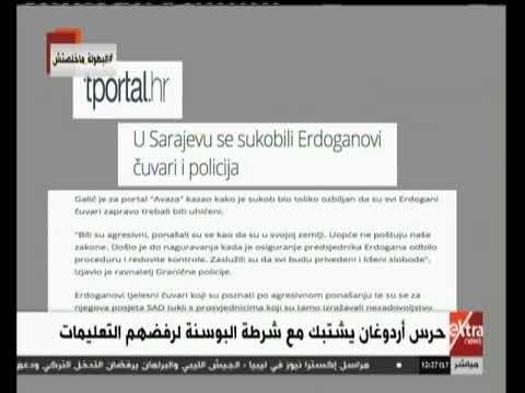 غرفة الأخبار | حرس أردوغان يشتبك مع شرطة البوسنة لرفضهم التعليمات