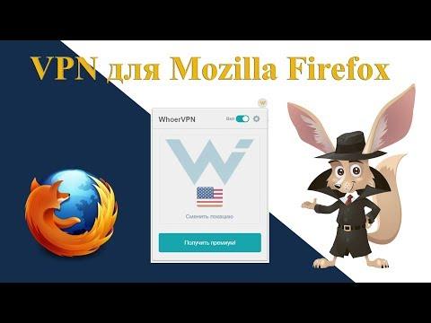 VPN для браузера Mozilla Firefox