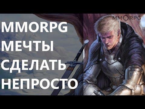 MMORPG мечты сделать непросто
