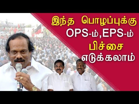 leoni ultimate comedy speech on eps & ops tamil live news, tamil news today, tamil, latest tamil news, redpix  tamil news today chennai ; cine stars and 'Patti Mandram' (public forum) speakers dindugal leoni have lent colour to the campaign by political parties in rk nagar, where the Election Commission (EC) announced  the polls to dec 11 . the  DMK's poplar orator at 'Patti Mandrams', and star campaigner  Dindigul I Leoni campaigned for the DMK's new face from rk nagar, marudhu ganesh, in his speech leoni made fun of eps and ops , he also narrated how eps and ops became the cm of tamilnadu in the most funny , Patti Mandram Speaker Dindigul I.Leoni campaigned for DMK candidate marudhu ganesh, here is the most funny speech of leoni     For More tamil news, tamil news today, latest tamil news, kollywood news, kollywood tamil news Please Subscribe to red pix 24x7 https://goo.gl/bzRyDm red pix 24x7 is online tv news channel and a free online tv #rknagar