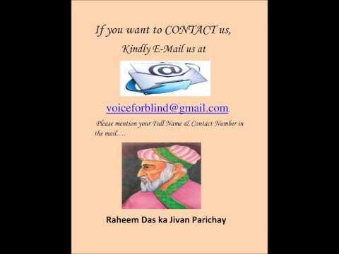 Raheem Das Ji ka Jivan Parichay In Hindi (By Anita Sharma)
