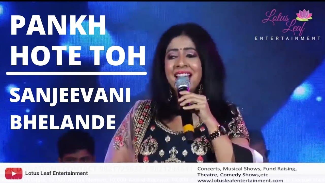 Download Pankh Hote To Ud Aati R | Sanjeevani Bhelande | Originally sung by Lata Mangeshkar