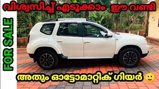 വിശ്വസിച്ച് എടുക്കാം ഈ Renault Duster നിങ്ങൾക്ക്  | Used Car Malappuram | Used Cars | Secondhand car