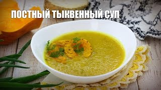 Постный тыквенный cуп — видео рецепт