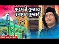 करम है तुम्हारा इनायत तुम्हारी   Rais Anis Sabri   Qawwali   Devotional Song   Naat   Sonic Qawwali