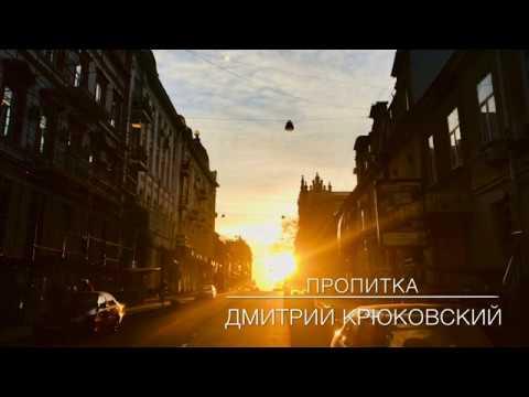 Пропитка, Дмитрий Крюковский