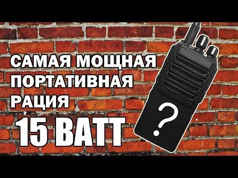 Обзор самой мощной портативной радиостанции - 15 ватт.