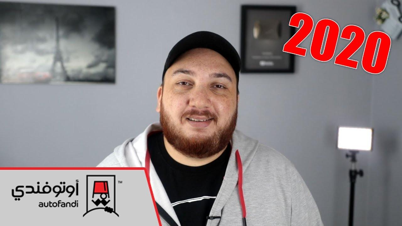 أوتوفندي 2020 - سنة جديدة ومحتوى جديد