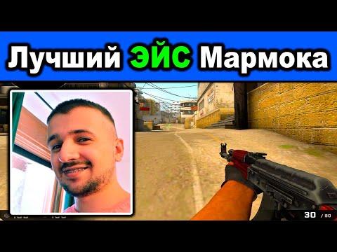 Мармок Вынес -3 Одной гранатой в CS GO. Лучшие килы ютубера!