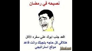 نكت مضحكة نكت رمضانية اضحك معنا مـــواقف مضحكه في رمضان Youtube
