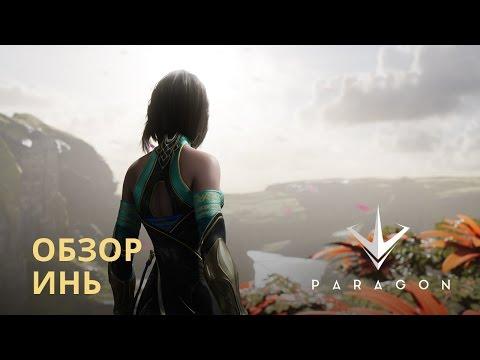 видео: paragon - Обзор Инь