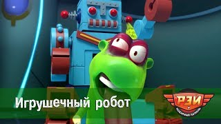 Смотреть сериал Рэй и пожарный патруль. 19-я Серия - Игрушечный робот. Анимационный развивающий сериал для детей онлайн