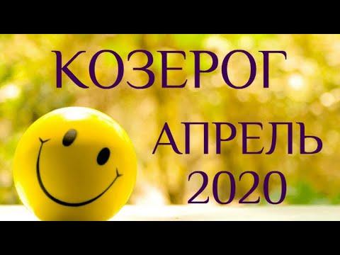 КОЗЕРОГ. АПРЕЛЬ. Таро-прогноз на апрель 2020 для Козерогов. Таро-гороскоп от Ирины Захарченко.