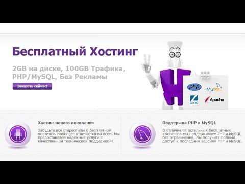 Закачать сайт на бесплатный хостинг новые сервера кардшаринга