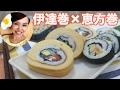 【友加里】伊達巻×恵方巻レシピ! の動画、YouTube動画。
